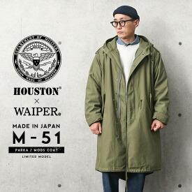 HOUSTON ヒューストン WAIPER別注 日本製 米軍 M-51パーカ モッズコート