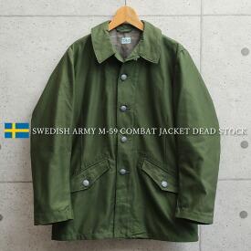 実物 新品 デッドストック スウェーデン軍 M-59 フィールドジャケット