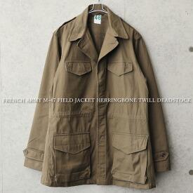 実物 新品 デッドストック フランス軍 M-47 フィールドジャケット HBT(ヘリンボーンツイル)製