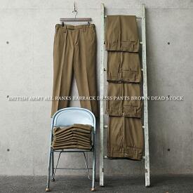 実物 新品 デッドストック イギリス陸軍 ALL RANKS BARRACK DRESS トラウザーズ / オフィサーパンツ ブラウン
