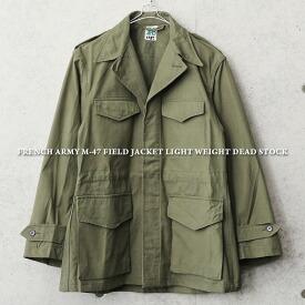 実物 新品 デッドストック フランス軍 M-47 フィールドジャケット 前期型 コットン製 ライトウェイト
