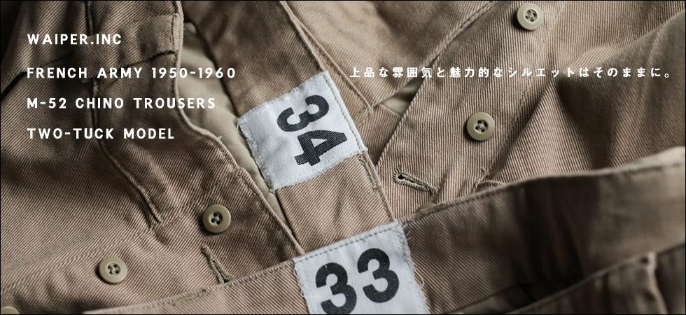 WAIPER.inc フランス軍 M-52チノトラウザー