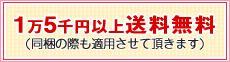 1万5千円以上送料無料