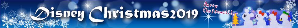 ディズニー・クリスマス2019
