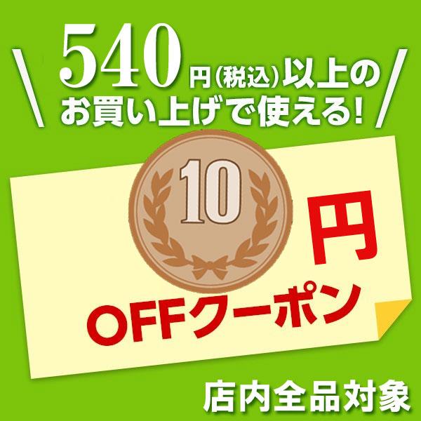 10円クーポン