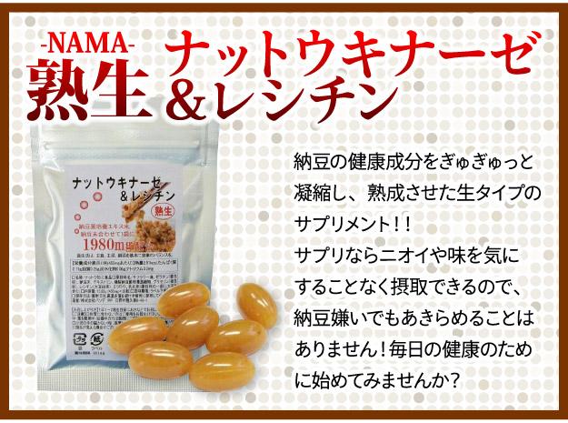 納豆の健康成分を凝縮し、熟成させた生タイプのサプリメント!ニオイや味は気になりません!