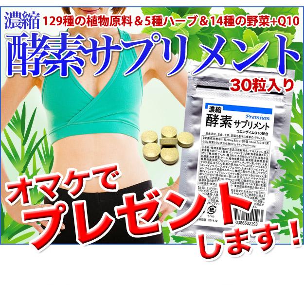 濃縮酵素サプリメント30粒入り1袋をプレゼント!