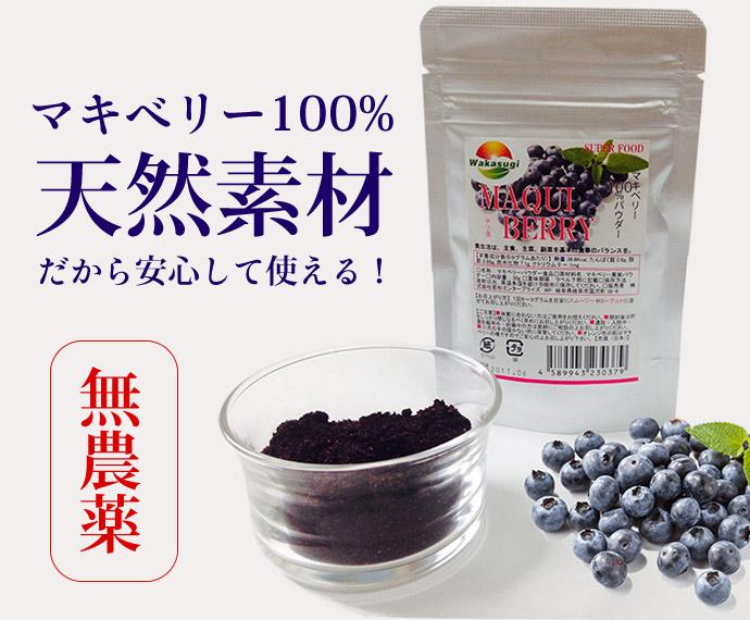無農薬、100%天然素材だから安心して使える!