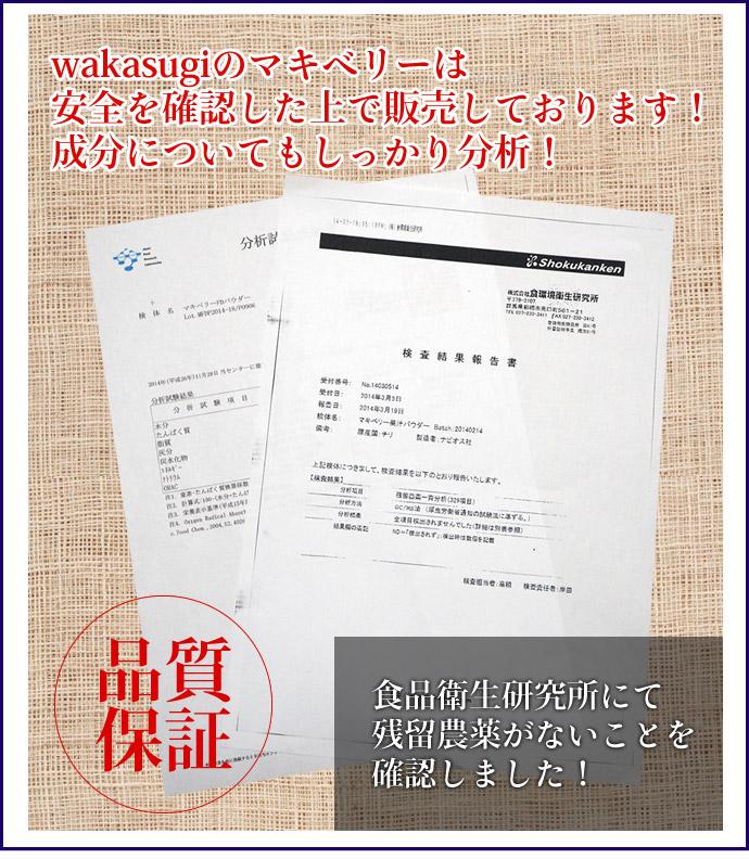 wakasugiのマキベリーは安全を確認した上で販売しております!成分もしっかり分析!
