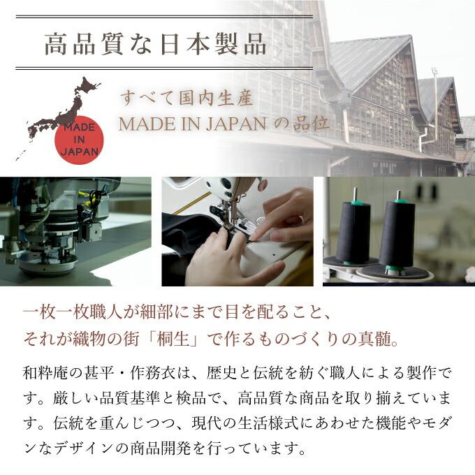 高品質な日本製品