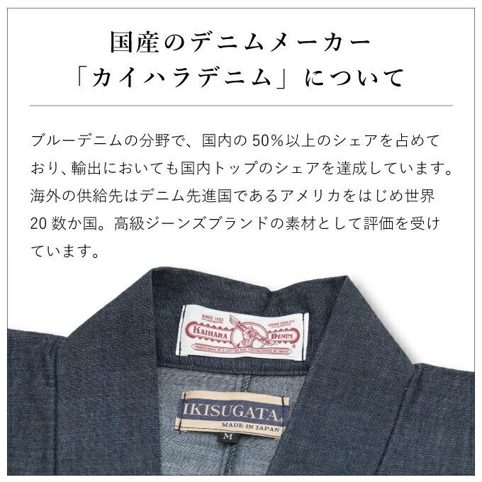 カイハラデニム・6オンス作務衣
