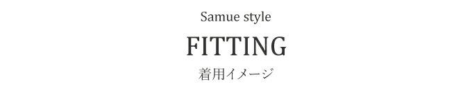 fitting