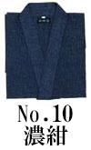 絣紬作務衣 No.10濃紺