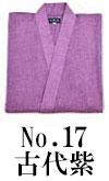 絣紬作務衣 No.17古代紫