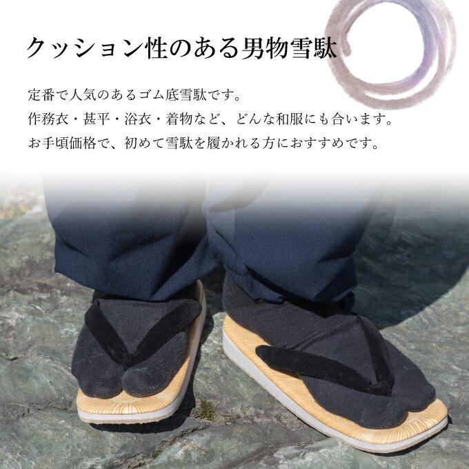 男物雪駄(ゴム底)