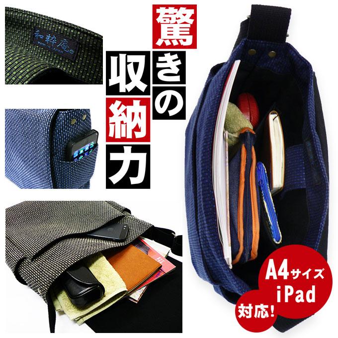 刺子織ショルダーバッグ