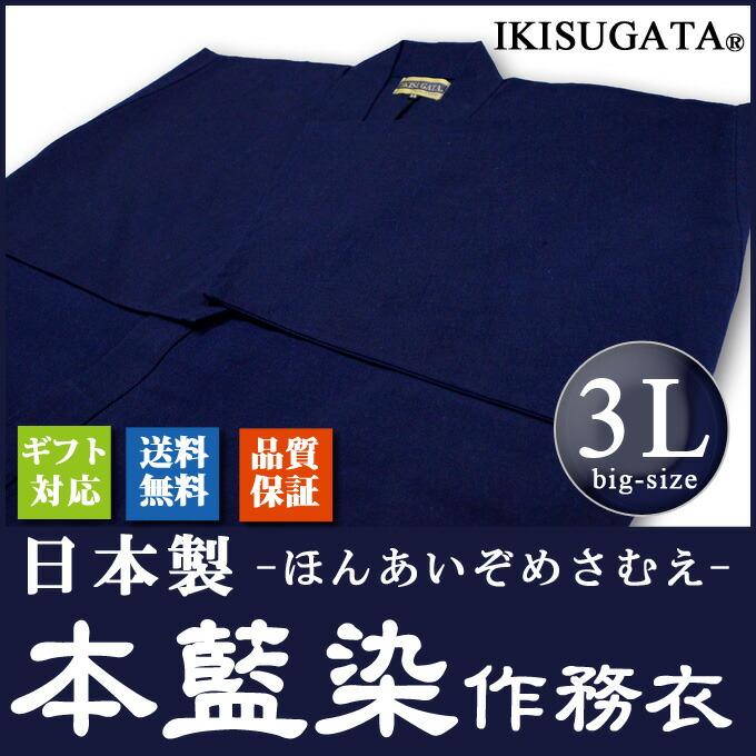 本藍染作務衣 ビッグサイズ3L