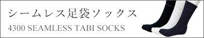 【IKISUGATA】シームレス足袋ソックスメンズ靴下25~27cm