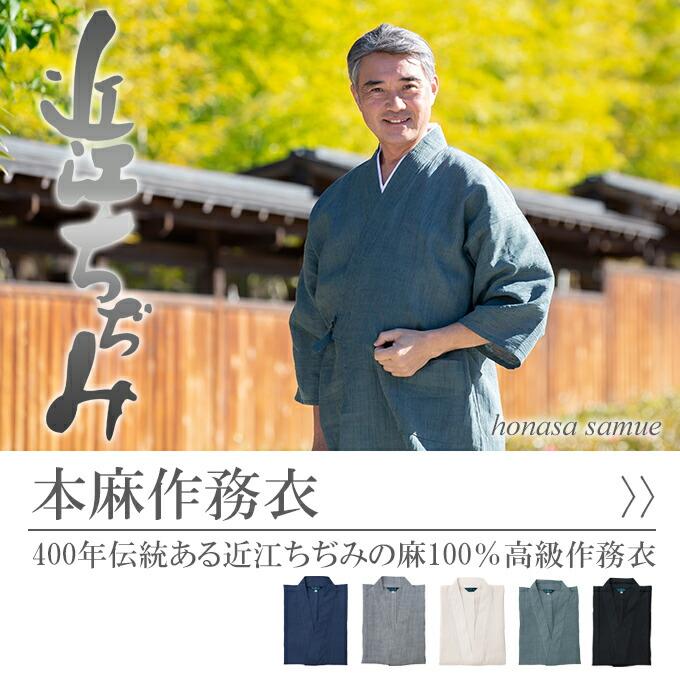 本麻楊柳作務衣