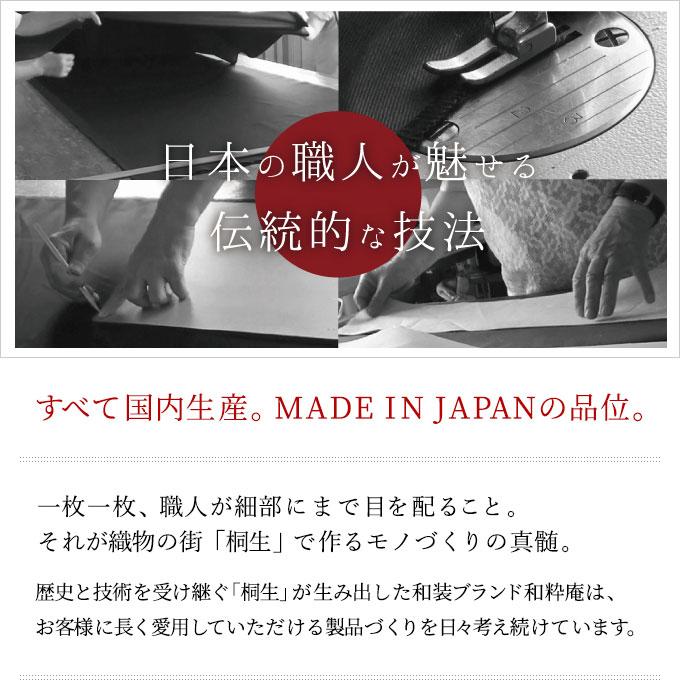 日本製です