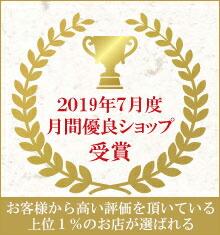お客様から高い評価 月間優良ショップ受賞