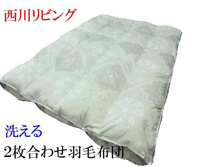 西川2枚合わせ羽毛布団