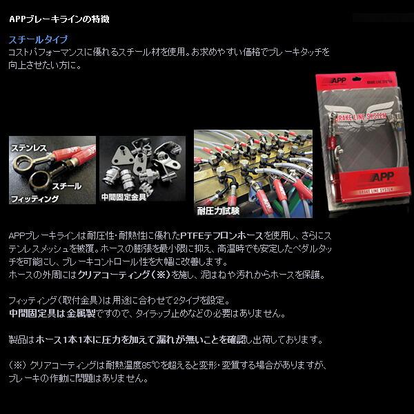 app-steel_3.jpg