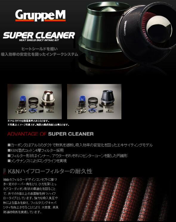 super-cleaner-top.jpg