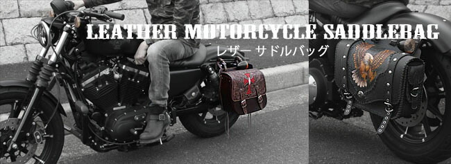 leather,saddlebags,sportster,iron,883,スポーツスター,アイアン,48,forty eight,1200 custom,dyna,softail