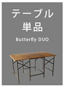 幅を3段階に調節できる 木目調ダイニングテーブルButterfly 【 ポイント 5倍 送料無料 】