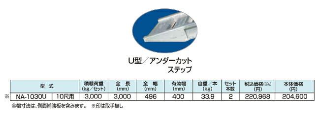 アルコックアルミブリッジ(農機用標準型あぜ越用】重量タイプ)NA-1030U10尺用