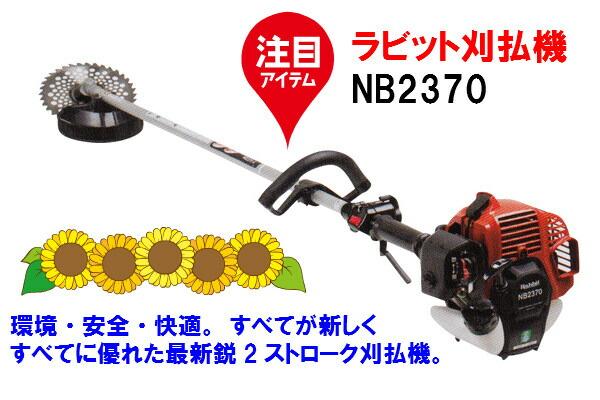 ラビット草刈機NB2370