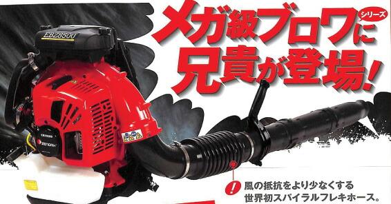 ゼノアエンジンブロワーEBZ8500