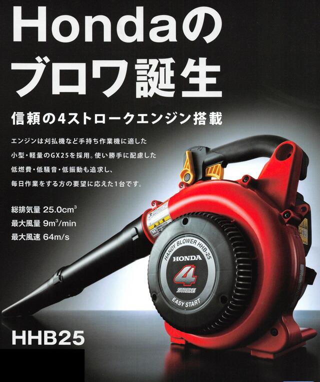 ホンダブロワーHHB25
