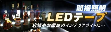 間接照明LEDテープ