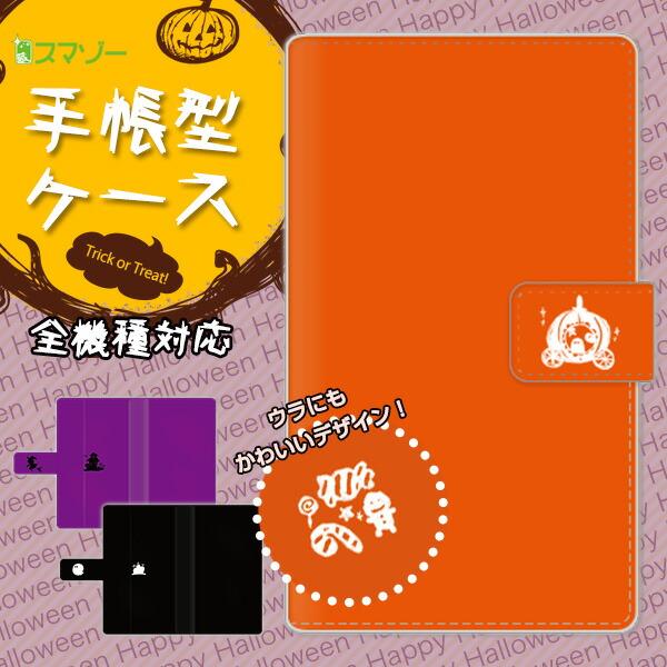 ハロウィン手帳型ケース