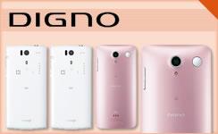 au_DIGNOシリーズ