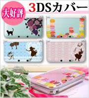 NINTENDO_3DSカバー