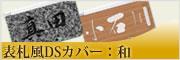 NINTENDO_和風表札風3DSカバー