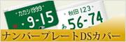 NINTENDO_ナンバープレート風3DSカバー