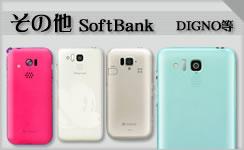 SoftBank_その他の機種