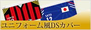 NINTENDO_サッカーユニフォーム風3DSカバー