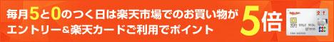 5&10楽天カード