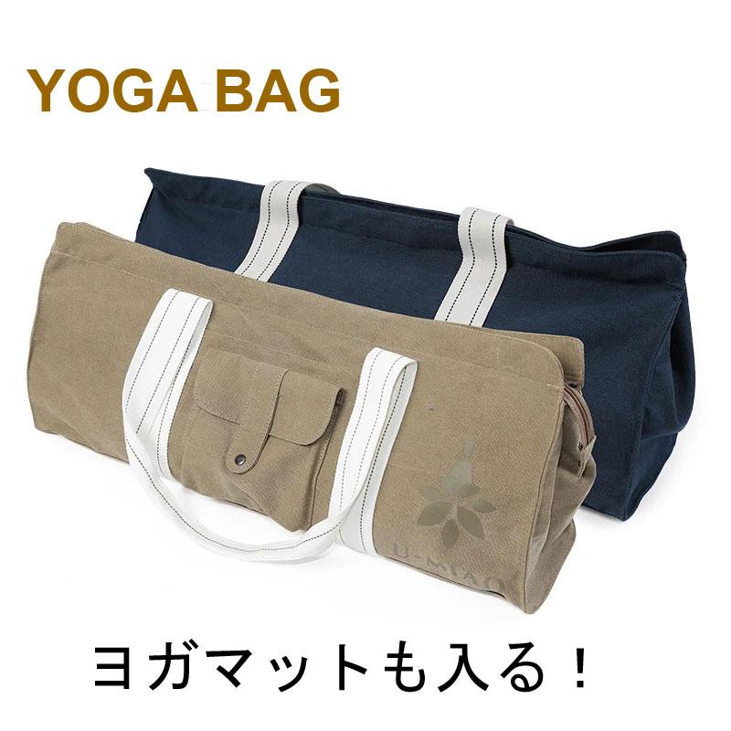 yoga ヨガマット バッグ