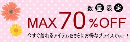 MAX70%OFF