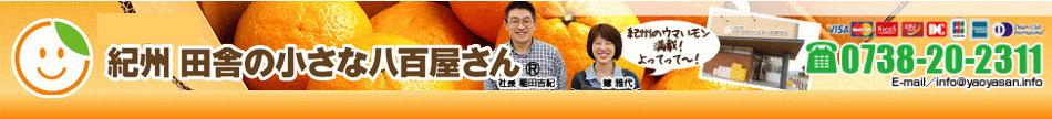紀州 田舎の小さな八百屋さん:紀州の美味しい特産品(柑橘類・青梅・千両花)をお届けします