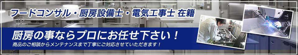 厨房設備士在籍