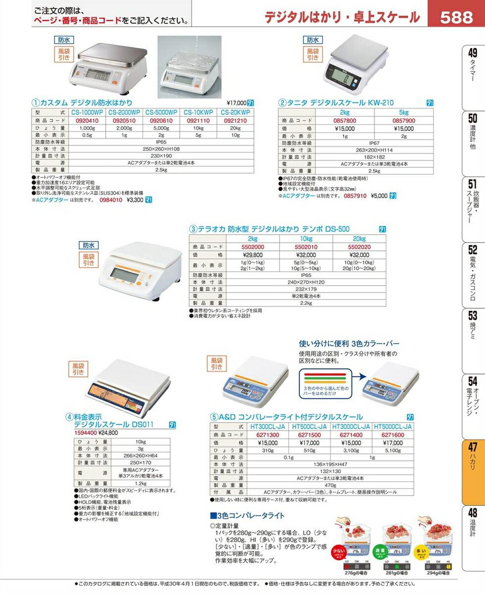 DS-500 20kg 防水型デジタルはかり 【 業務用 】 テンポ テラオカ