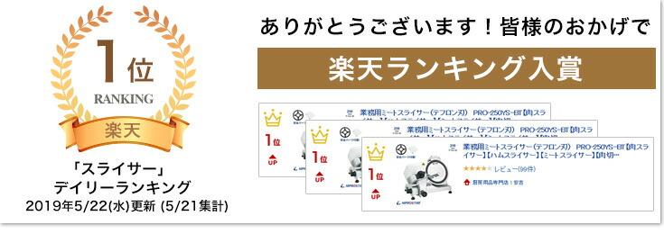 250ysbt-ranking.jpg