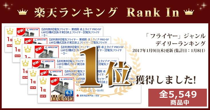 5flwt-ranking.jpg